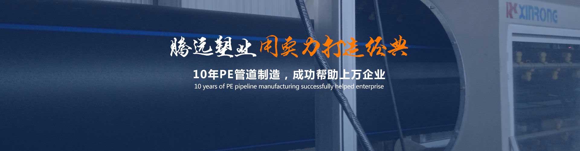 腾远塑业专业生产PE管材
