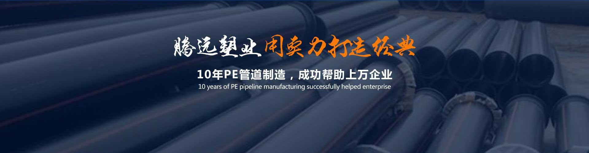 河北腾远塑料制品有限公司